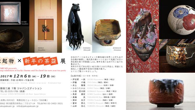 縁起物×新年の茶盌 展