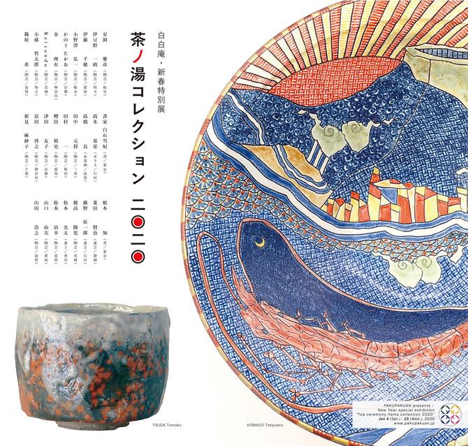 茶の湯コレクション2020