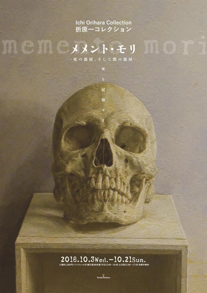 折原一コレクション展「メメント・モリ」