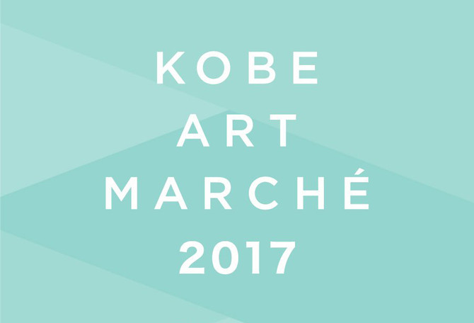 KOBE ART MARCHE 2017