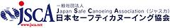 所属団体 日本セーフティーカヌーイング協会