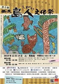 島人文化祭ポスター2019s.jpg