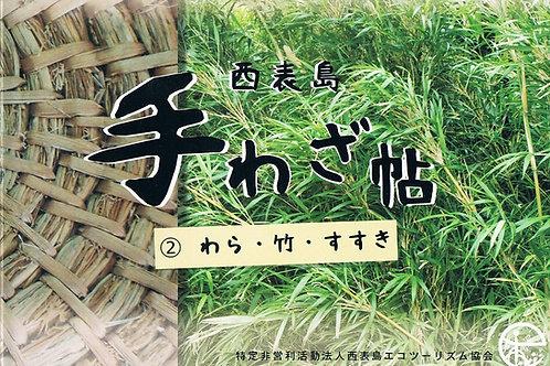 西表島 手わざ帖 ②わら・竹・すすき編