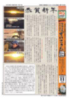 suke20200111-150.jpg