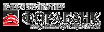Логотип Фора- генер. партнер.png