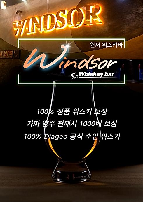 윈저-위스키바-1.png