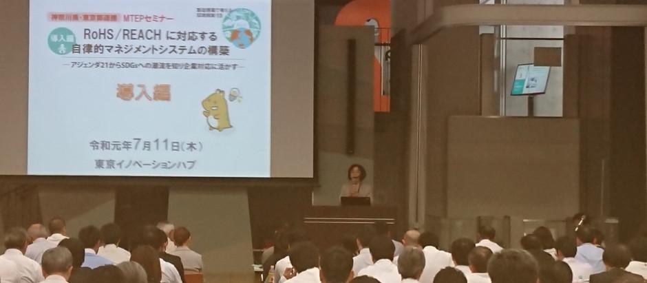 【開催報告】RoHS/REACHに対応する自律的マネジメントシステムの構築コース