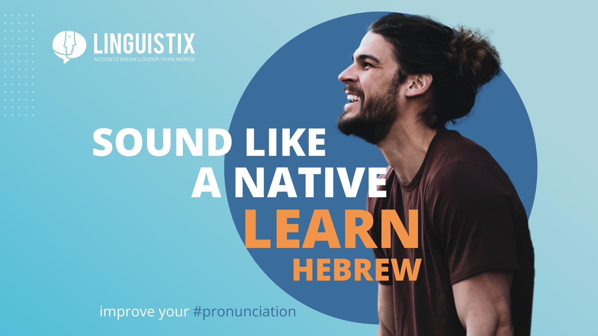 Hebrew Pronunciation