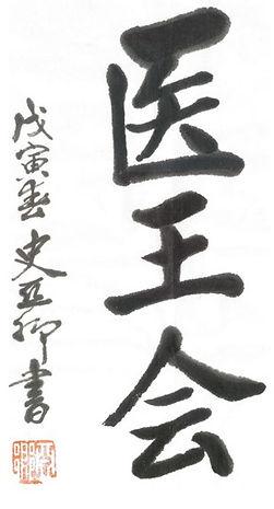Calligraphie_Iokaï.jpg