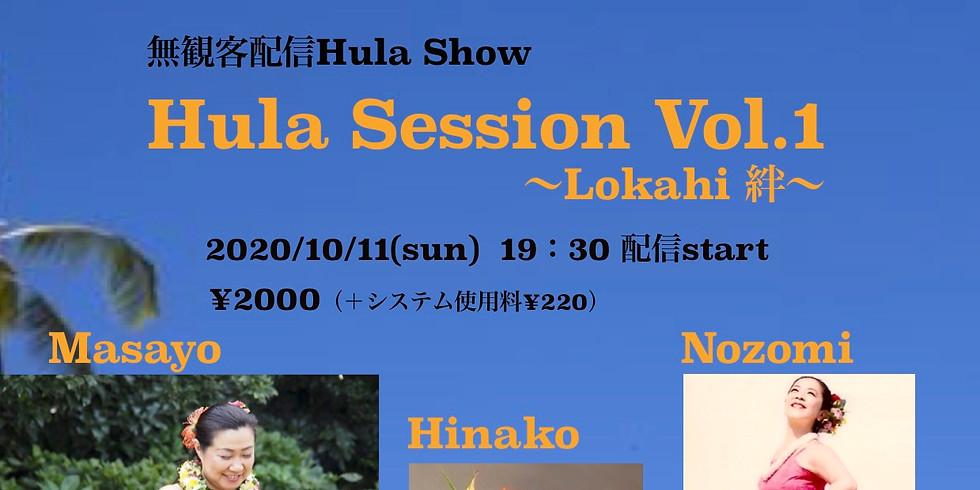 [無観客配信]Hula Session~Lokahi絆~