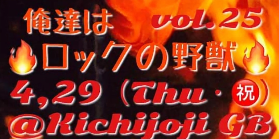 Gira gira Akira with His Cool Buddies Presents『俺達はロックの野獣 VOL.25』