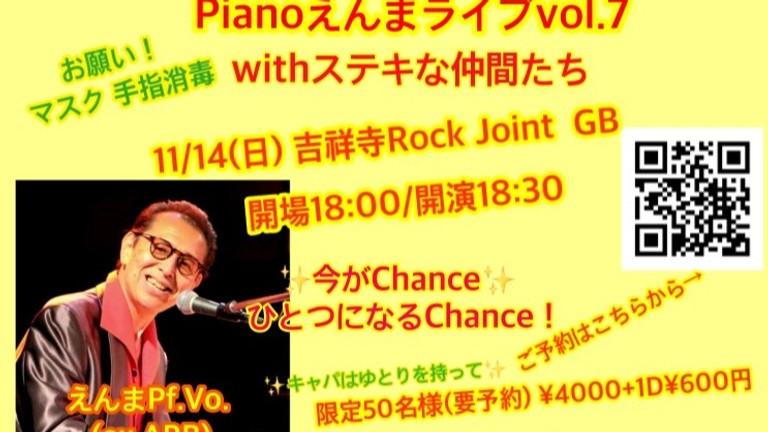 [有客] Pianoえんまライブvol.7withステキな仲間たち