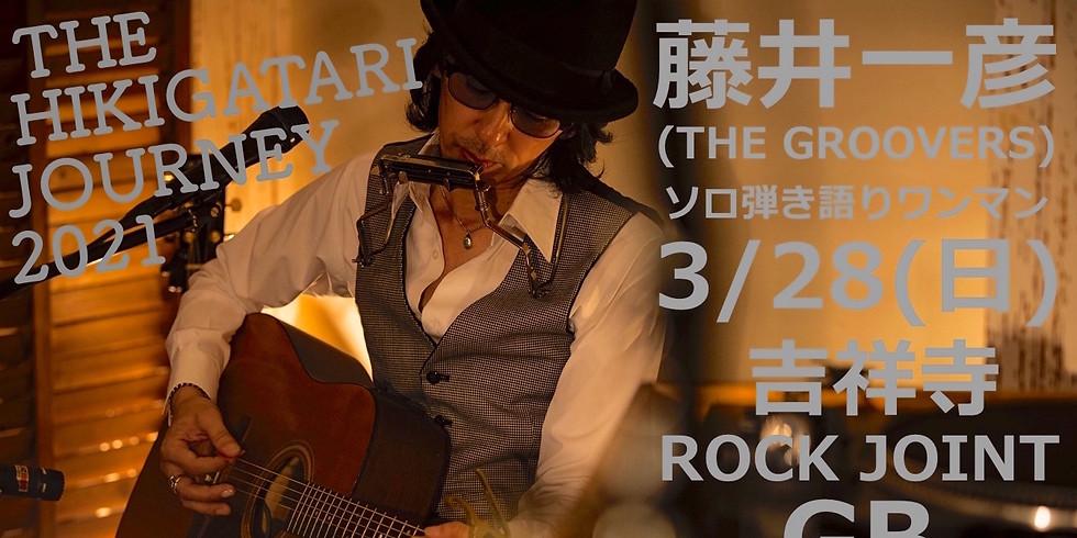 """THE HIKIGATARI JOURNEY 2021"" 【Streaming+(配信)】"