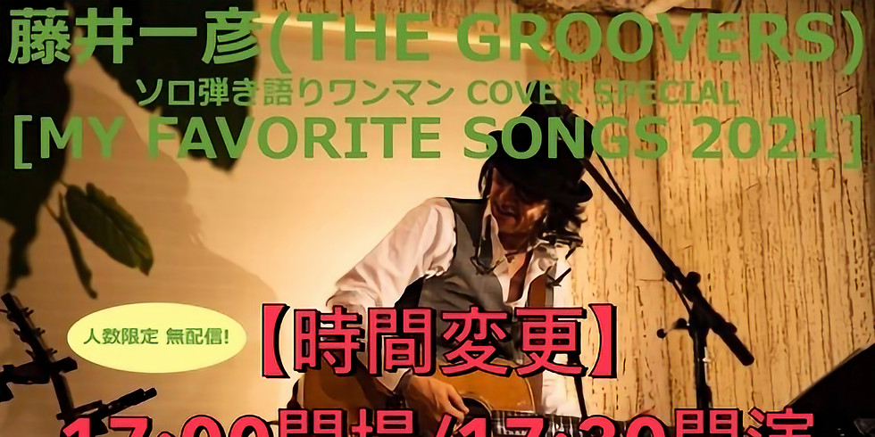 Thank You, Sold Out! 藤井一彦(THE GROOVERS)ソロ弾き語りワンマンcover special 『MY FAVORITE SONGS 2021』