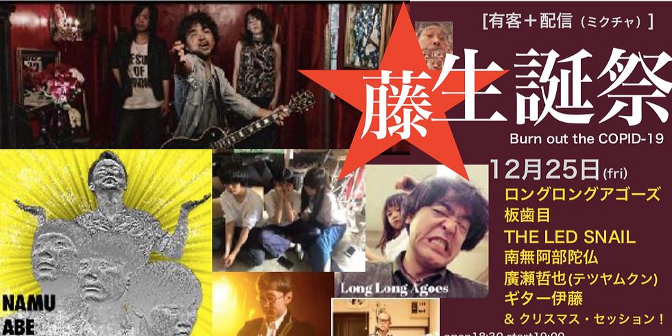 藤☆生誕祭2020 〜Burn out the COPID-19〜