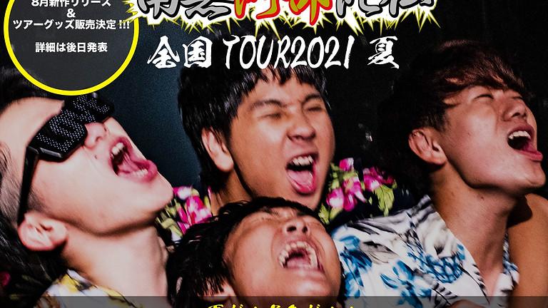 南無阿部陀仏全国ツアー2021夏 ワンマン~TOUR FINAL~  [9月5日の延期公演]