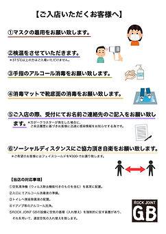コロナ対策ご入店時(201109).jpg