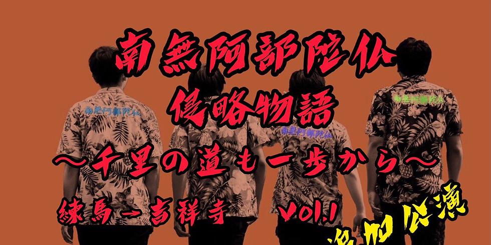南無阿部陀仏ワンマン~侵略物語 千里の道も一歩から 練馬→吉祥寺へ vol.1 追加公演~  *こちらの公演は2021年7月6日(火)に延期となりました。