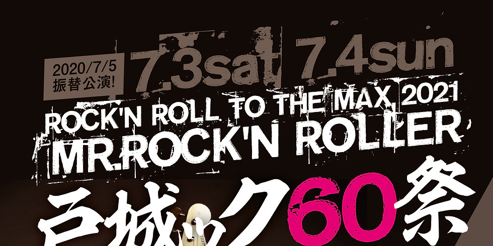 ROCK'N ROLL TO THE MAX 2020~MR.ROCK'N ROLLER 戸城ック 60祭*2020/7/5の延期公演