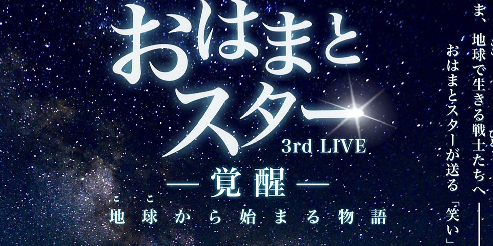 おはまとスターLIVE 3rd LIVE『覚醒』 -地球(ここ)から始まる物語-