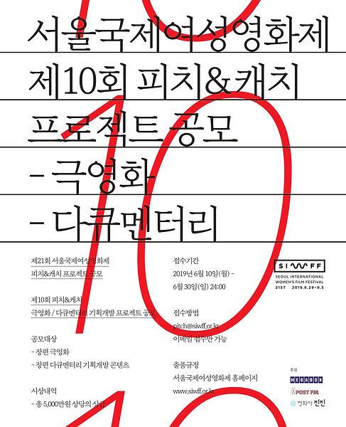 제 10회 서울국제여성영화제 피치&캐치 프로젝트 공모