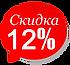 12% скидка
