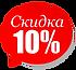 10 % скидка