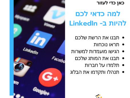 LinkedIn - למה כדאי שיהיה לכם פרופיל ב