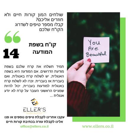 קורות חיים - מהיום כותבים נכון - טיפ מס' 14