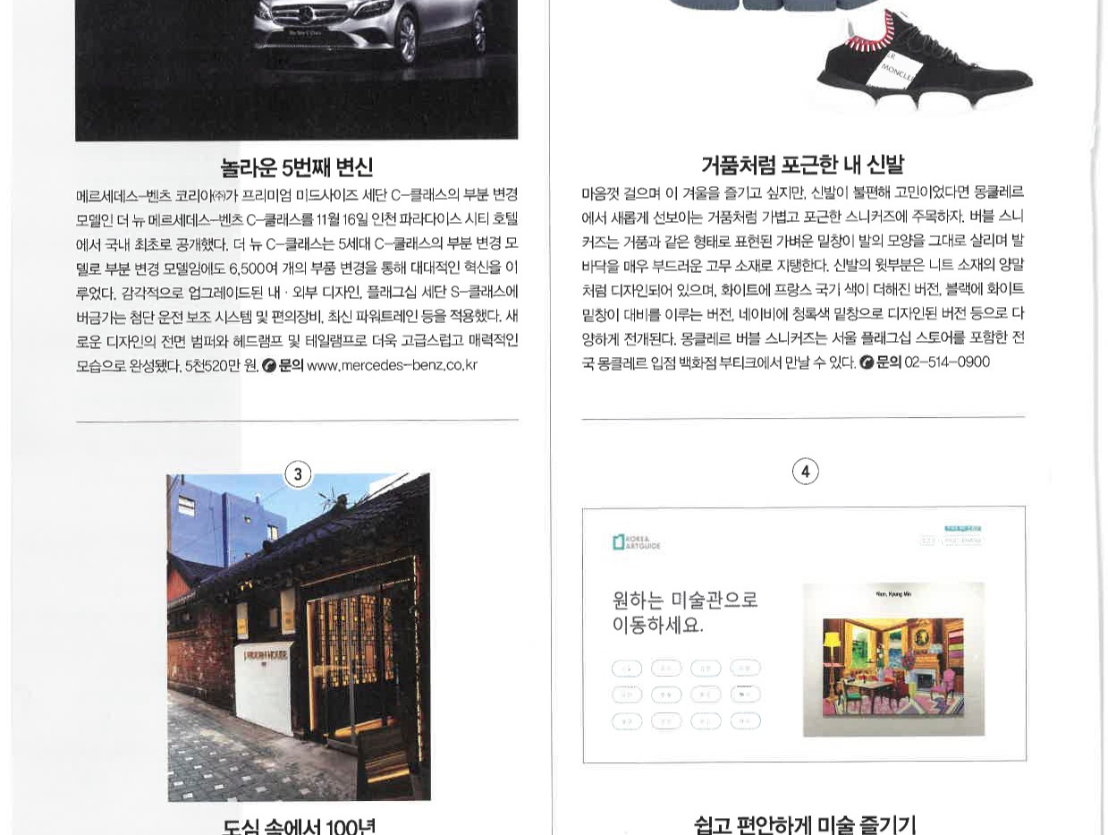 [BCMagazine] January2019.jpg
