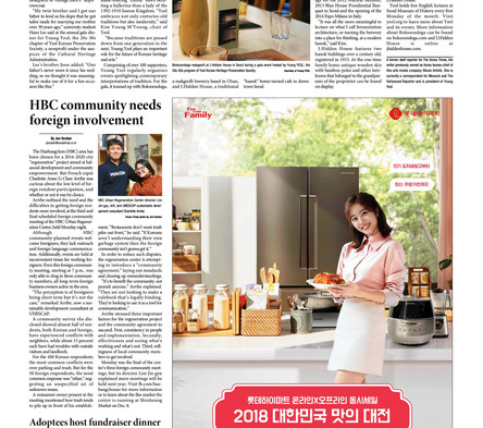 [TheKoreaTimes]ForeignSociety Page5_20181128.jpg