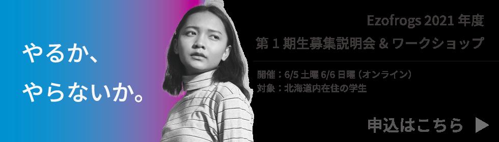 Ezo2021-web-banner_980x280.png