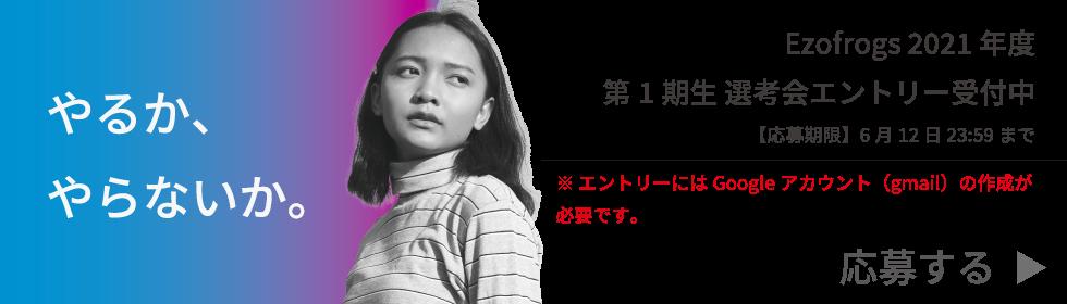 Ezo-web-banner2021-選考会エントリー.png