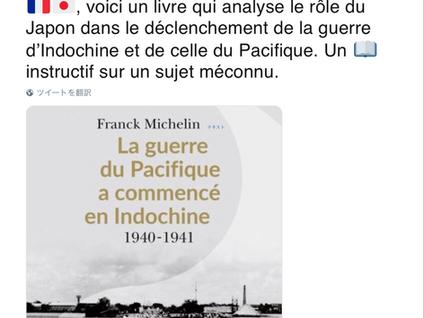 フランス国防省と『La guerre d'Indochine a commencé en Indochine』(拙著)について