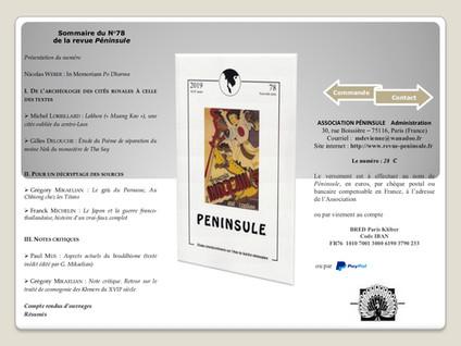 『Péninsule』という学術誌のために小論文を書きました