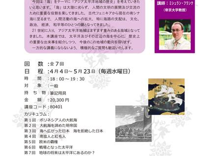 Cycle de conférences à Tôyô Bunko