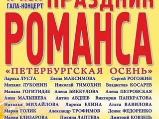 Гала-концерт Праздник Романса