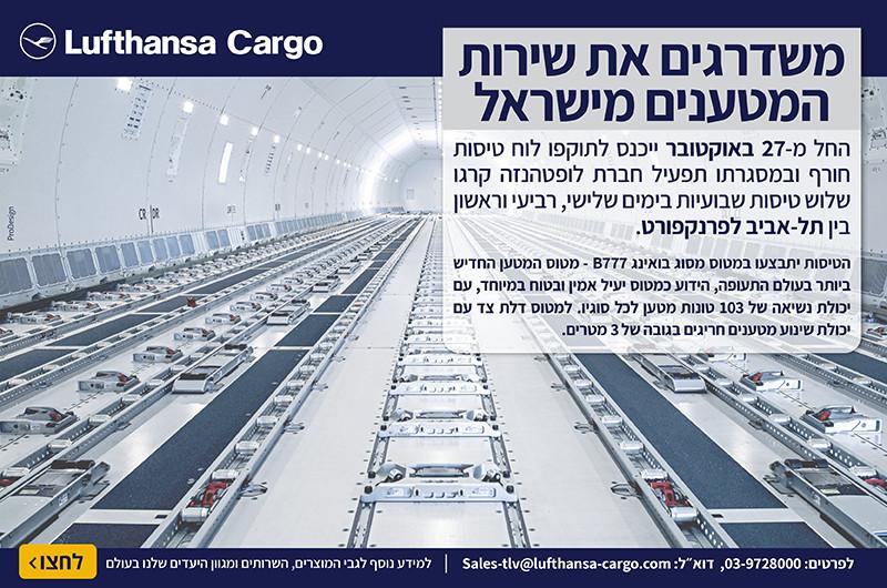 Lufthansa Cargo