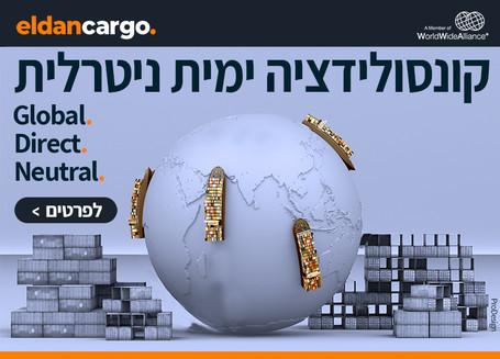 Eldan Cargo