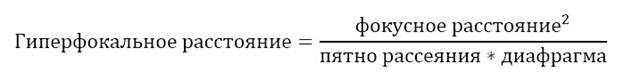 формула гиперфокального расстояния