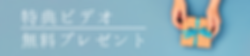名称未設定のコピーのコピー (11).png