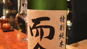 【日本酒・而今(じこん)豊賀(ほうが)に込められた意味】