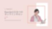 Succla☆ひみつの オンラインサロン (1).png