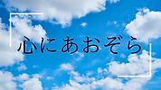 心にあおぞら (1).png