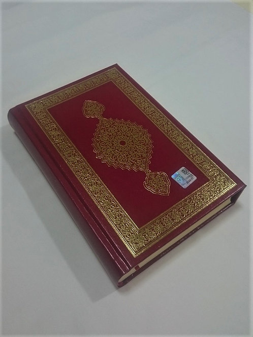 クルアーン・レッド小 AL-Quran Red-TUR-S