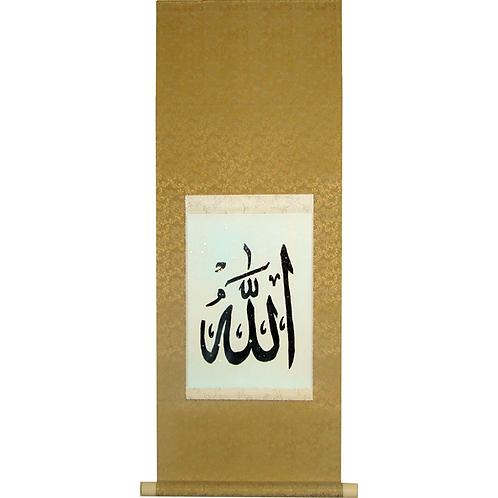 PRAYERM 掛軸 ALLAHアッラー PM0010