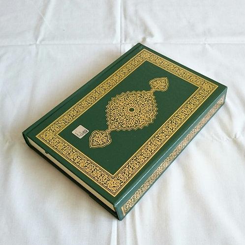 クルアーン・グリーン AL-Quran Green-TUR