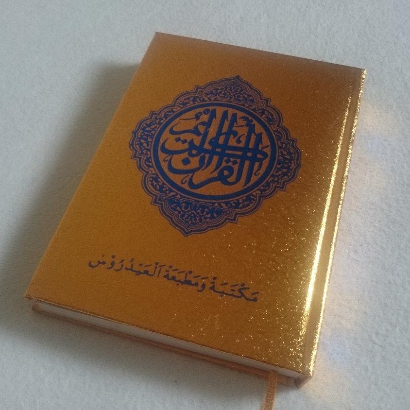 クルアーン・ゴールド AL-Quran ...