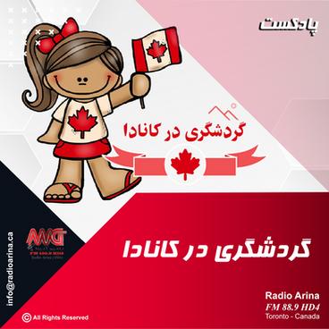 Gardeshgari Dar Canada