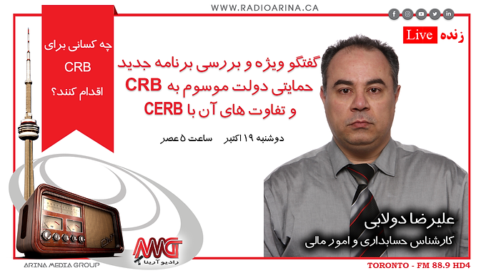 Who are eligible for CRB